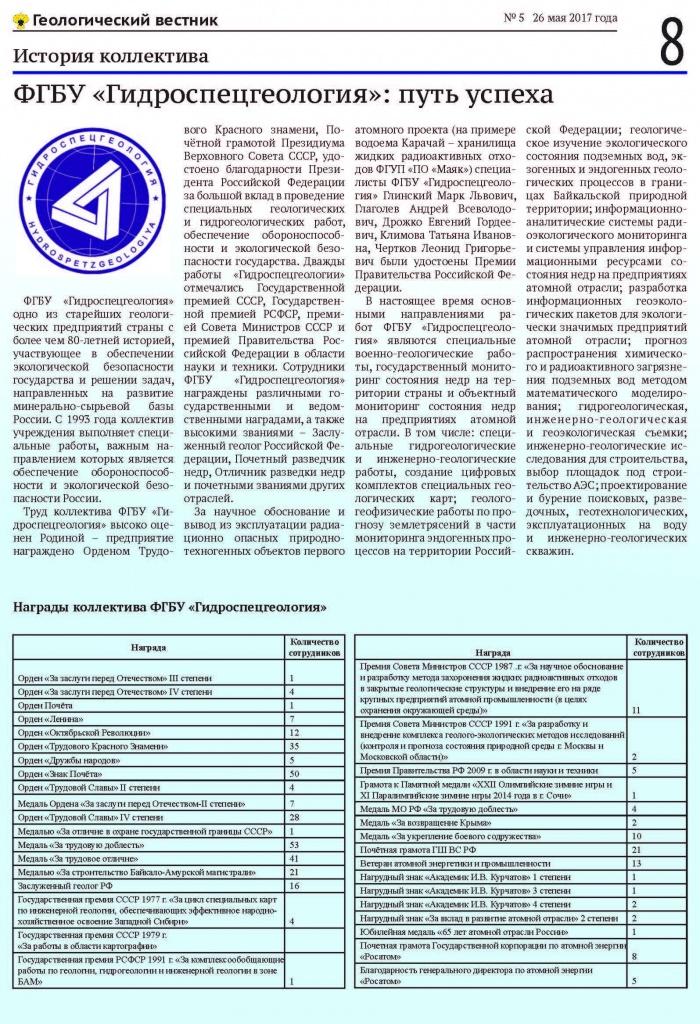 Геологический вестник 8.jpg